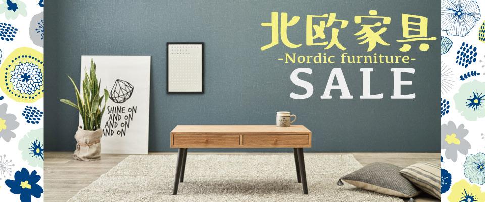 北欧家具sale