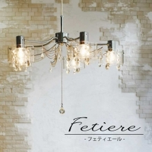 Fetiere フェティエール ペンダントライト