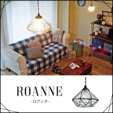 Roanne ロアンヌ ペンダントライト