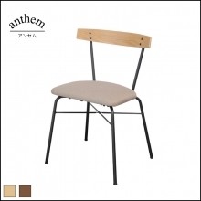 anthem Chair(odd)